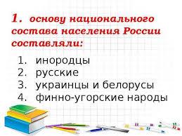 Контрольная работа по теме Внутренняя политика Александра i  1 основу национального состава населения России составляли инородцы русские украинцы и белорусы финно