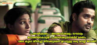 List Of Best Short Love Status In Malayalam 40 Malayalam Love Adorable Whatsapp Dp For Love In Malayalam