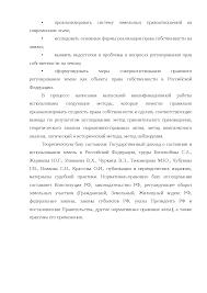 Право собственности на землю в Российской Федерации на современном  Это только предварительный просмотр