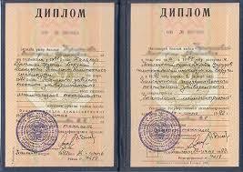 Купить диплом ВПО Союзных государств в Москве Диплом Узбекской ССР