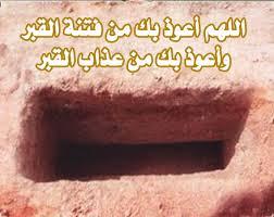 6 ـ أسئلة وأجوبة حول القبر Images?q=tbn:ANd9GcR5YZLgaYgzAaw5OxkDzj_8z4u6EmMZACk2Kv68O781Q47VbZJL