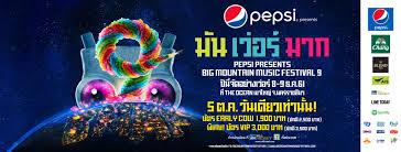 เทศกาลดนตรีที่ใหญ่ที่สุด Big Mountain Music Festival ครั้งที่ 9   ปันโปร -  Punpromotion