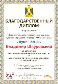 Владимир Шкуровский Страница  01 01 1999 0 14 08 0012 Далее