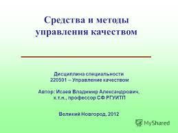 Презентация на тему Средства и методы управления качеством  1 Средства и методы управления качеством