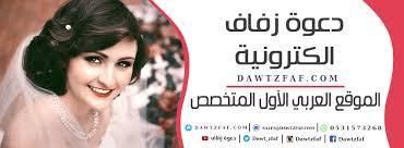 يرجى من المختصين في مجالها مراجعتها وتطويرها. Dawt Zfaf دعوة زفاف الصفحة الرئيسية فيسبوك