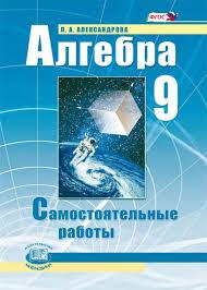 ГДЗ по алгебре класс самостоятельные работы Александрова ГДЗ самостоятельные работы по алгебре 9 класс Александрова Мнемозина