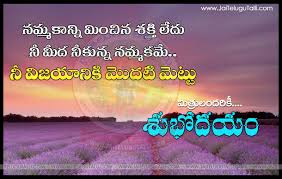 Good Morning Quotes And Greetings In Telugu Hd Pictures Classycloudco