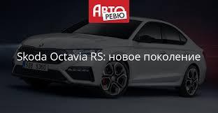 Новая Skoda Octavia RS: пока только гибрид — Авторевю