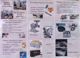 Родниковский политехнический колледж 3 место занял плакат изготовленный Ежовой Анастасией Охрана труда на производственной практике в швейной мастерской