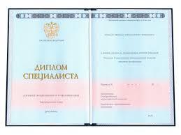 Диплом специалиста в Москве купить диплом специалиста Диплом специалиста Специалист 2014 2017 ГОЗНАК