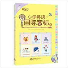 The international phonetic alphabet (ipa) is very important for learners of english because english is not a phonetic language. New Oriental Primary English International Phonetic Alphabet Point Read Version With Mp3 Cd Chinese Edition Bei Jing Xin Dong Fang Shao Er Bu Qing Shao Xiang Mu Zu Bian 9787561944929 Amazon Com Books