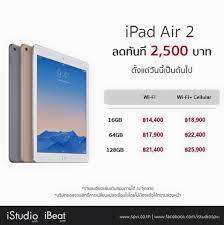 iStudio หั่นราคา iPad Air 2 ในประเทศไทยลง 2,500 บาททุกรุ่นแล้ว  มีผลวันนี้เป็นต้นไป