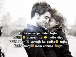 Hindi Songs With Shayari Wallpaper Good Morning Love Couple