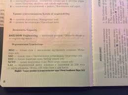 Соответствие военных и гражданских морских дипломов  Соответствие военных и гражданских морских дипломов