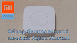 Обзор <b>беспроводной</b> кнопки <b>Aqara</b> для умного дома <b>Xiaomi</b> ...