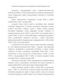 Прогнозирование временных рядов реферат по экономике скачать  Социально экономическое положение Республики Башкортостан реферат 2010 по экономике скачать бесплатно организация трудоустройство Государственная служба