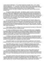 Женская преступность Реферат Право id  Реферат Женская преступность 7