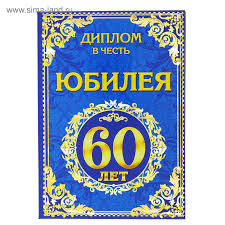Диплом Юбилей лет Купить по цене от руб  Диплом Юбилей 60 лет