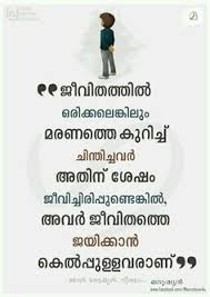 Image of: Inspirational Quotes So Stay Strong Sorry Quotes Malayalam Quotes Lovers Quotes Pinterest 58 Best Inspirational Malayalam Quotes Images Malayalam Quotes