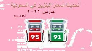 تحديث أسعار البنزين في السعودية مارس 2021 سعر بنزين ارامكو الجديدة لـ ٩١  و٩٥ - إقرأ نيوز