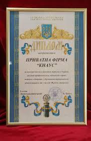 Наши награды Ресторан Кнаус  Диплом за весомый вклад в развитие туризма в Украине высокий профессионализм и преданность делу