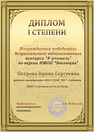 Образцы дипломов ИМОП Эволюция конкурсы для педагогов и  Диплом i степени