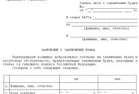 Сколько стоит и как подать заявление в ЗАГС образец Народный  заявление в ЗАГС образец