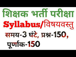 Teacher Syllabus Primary Teacher Recruitment Exam 2018 Syllabus Official Youtube