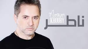 Marwan Khoury - Nater (Official Audio) - (مروان خوري - ناطر (النسخة الأصلية  - YouTube