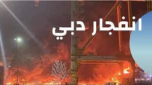 عاجل / انفجار وحريق دبي ( حريق جبل علي ) - YouTube