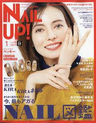 楽天ブックス ネイル Up アップ 2019年 01月号 雑誌 ブティック