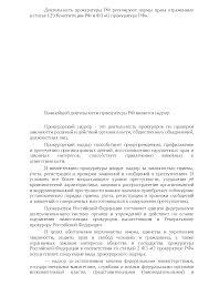 отчет о практике в прокуратуре docsity Банк Рефератов Это только предварительный просмотр