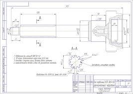Курсовая работа по технологии машиностроения курсовое  Курсовая работа Восстановление Первичного вала ЗИЛ 130