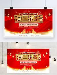 Red Festive Three Dimensional Word Sales Journey Newspaper
