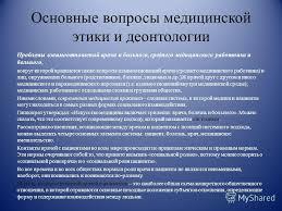 Презентация на тему Этика и деонтология в медицине к м н  4 Основные вопросы медицинской этики и деонтологии