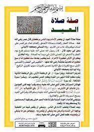 صفة صلاة العيد | موقع البطاقة الدعوي