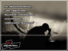 miss you messages for love malayalam