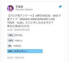 嵐 12 月 23 日 ライブ