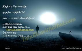 Nithirai Kanavu Pirivu Thanimai Tamil Kavithaigal Kavithai Love Failure Extraordinary Thanimai Kavithai