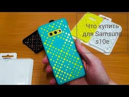 Что купить для Samsung s10e - YouTube