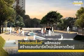 """Thailand Future - """"คลองเตยลิ้งค์""""พลิกคลองสร้างแลนด์มาร์คใหม..."""