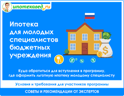 Ипотека для молодого специалиста в году условия и требования ипотека для молодого специалиста