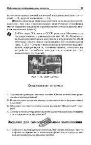 Учебник по информатике класс Угринович онлайн Учебник по информатике 8 класс Угринович