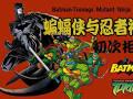 """与""""(""""pan.baidu.com/s/"""" OR """"yun.baidu.com"""") """"密码"""" 蝙蝠侠大战忍者神龟""""相符的视频"""