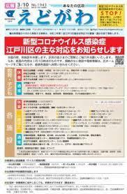 江戸川 区 コロナ 感染