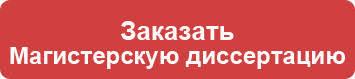 Темы магистерских диссертаций направление Уголовное право  ПРИМЕРНЫЙ ПЕРЕЧЕНЬ ТЕМ МАГИСТЕРСКИХ ДИССЕРТАЦИЙ НАПРАВЛЕНИЕ 521400 030500 68 ЮРИСПРУДЕНЦИЯ МАГИСТЕРСКАЯ ПРОГРАММА 521407 УГОЛОВНОЕ ПРАВО КРИМИНОЛОГИЯ