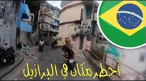 Vlog 10 : ذهبنا لأخطر مكان في البرازيل - YouTube