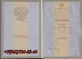 Сколько стоит купить диплом в Оренбурге ru Диплом для иностранных граждан