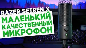 <b>МИКРОФОН</b> ДЛЯ СТРИМА - <b>Razer Seiren X</b> Обзор за 100 сек ...