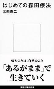 「森田療法」の画像検索結果